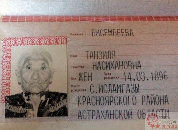 Танзіля Бісембеєва