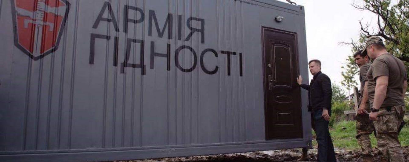 """Лідер руху """"Справедливість"""" Валентин Наливайченко презентував план допомоги воїнам АТО"""