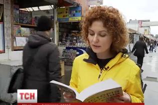 Посібник з історії для ЗНО обурив учасників Євромайдану