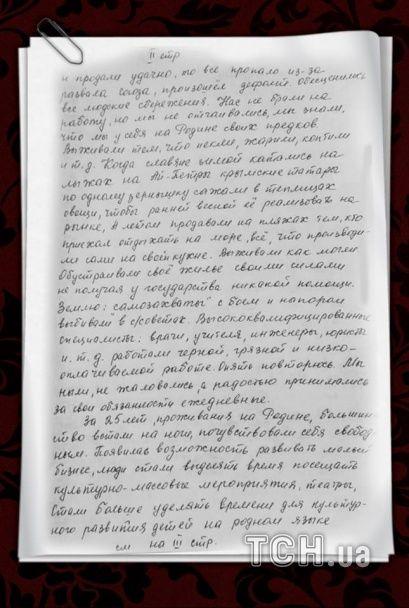 Абибе Кудусова. Моя история депортации