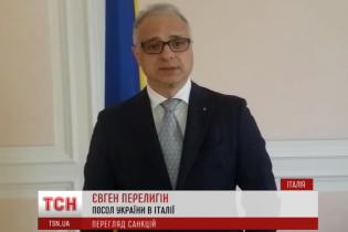 Венеціанська партія пропонує зняти з Росії економічні санкції та визнати Крим російським