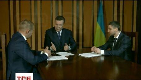 Янукович на камеру прокомментировал обвинения против себя