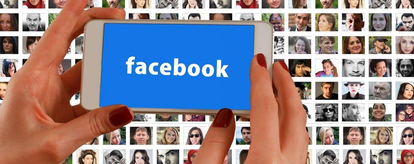 У Facebook стався масовий збій