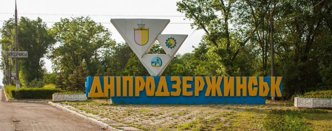Слідом за Дніпропетровськом нову назву отримав й Дніпродзержинськ