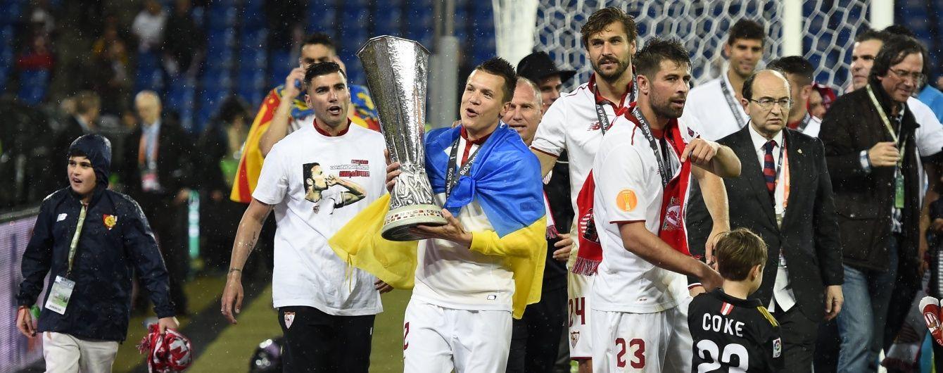 Коноплянка з прапором України підняв Кубок УЄФА