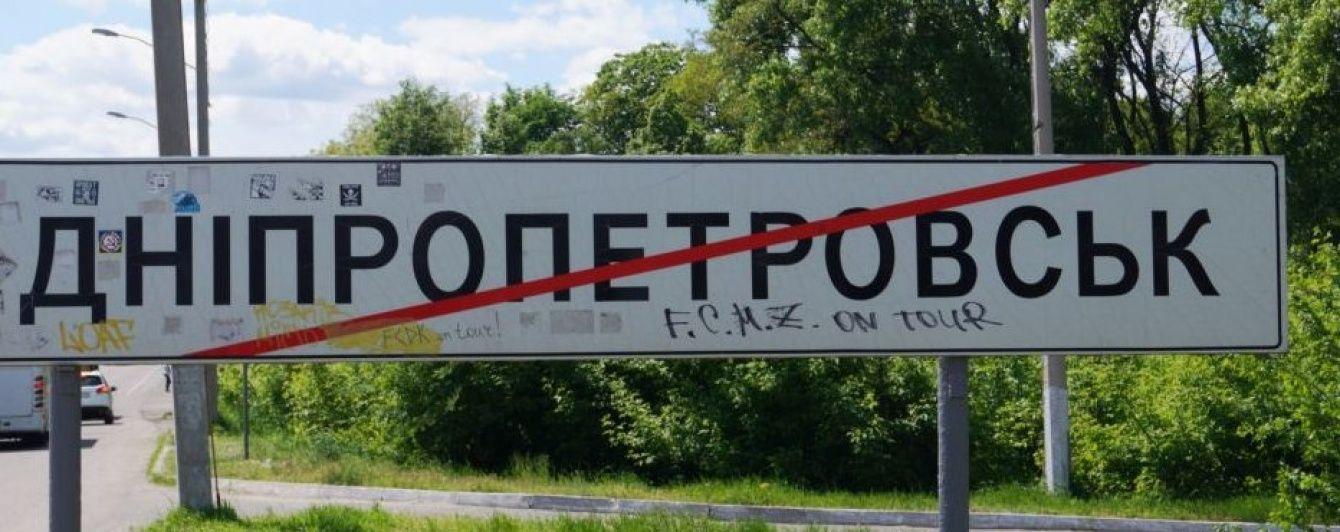 Дніпропетровськ і Кузнецовськ у минулому. Повний список перейменованих населених пунктів