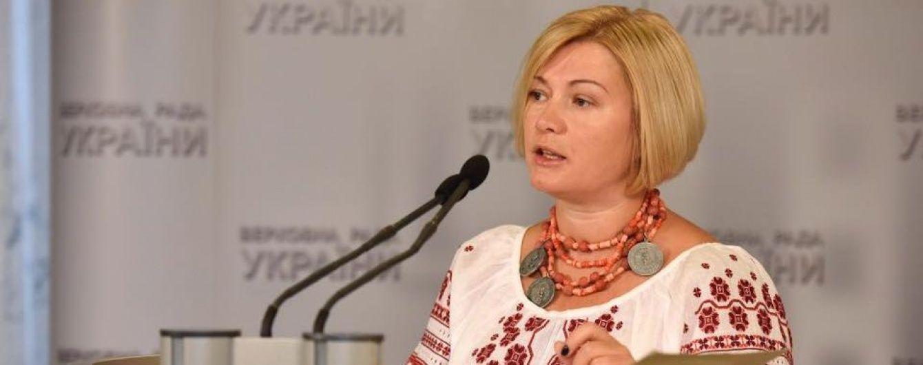 Геращенко заговорила про подвійні стандарти ЄС через візи для українців