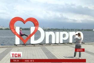 ТСН запитала у мешканців Дніпра, як вони ставляться до перейменування міста