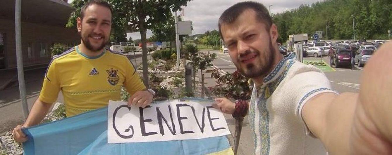 """Don't stop автостоп: мандрівники з """"Профутболу"""" зустріли день вишиванки у Женеві"""
