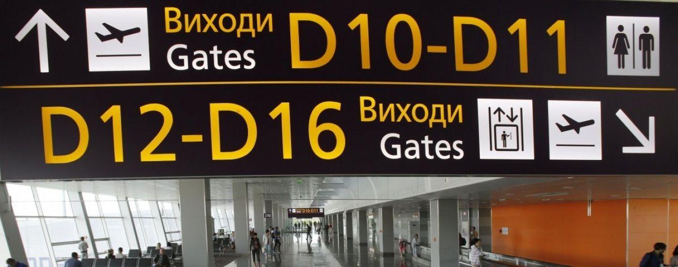 """У """"Борисполі"""" з'явився окремий детектив про крадіжках в аеропорту"""