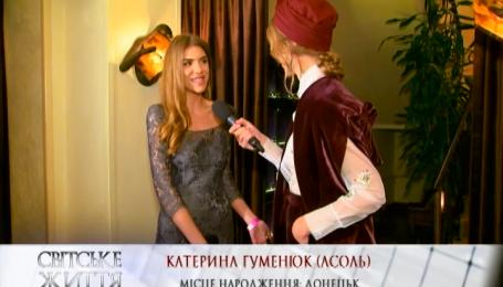 """Катерина Гуменюк приховувала від свого батька-бізнесмена участь у """"Голосі країни"""""""