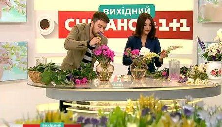 Як зробити букет та декорувати вазу з квітами