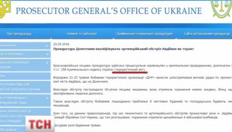 Мощный артобстрел Авдеевки боевиками прокуратура квалифицировала как теракт