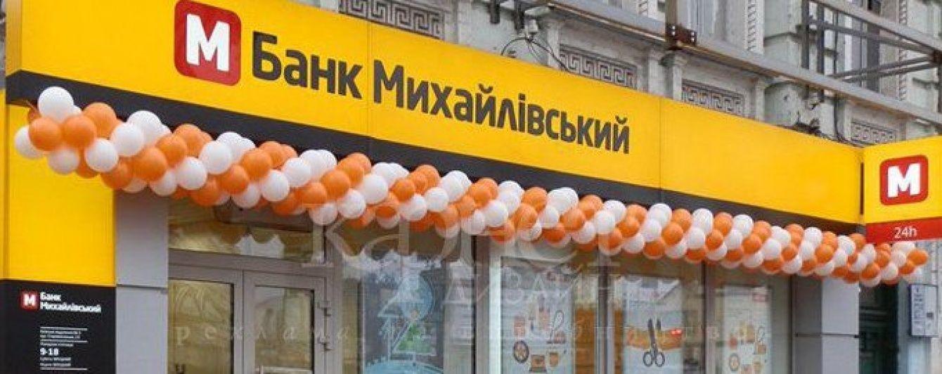 """У банк """"Михайлівський"""" ввели тимчасову адміністрацію"""