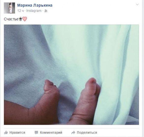 Марина Ларькіна народила сина
