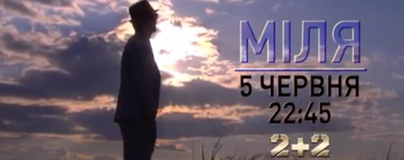 """""""Міля"""". Дивись документальний фільм про Артема Мілевського"""