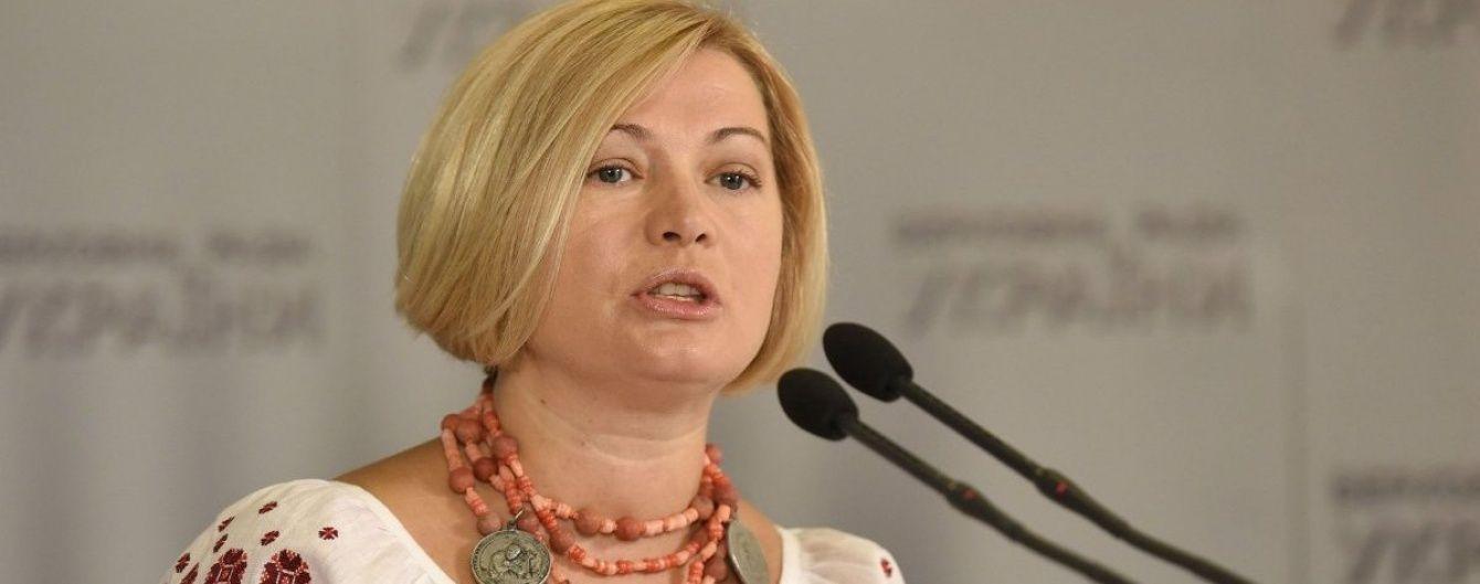 """Через """"необережність"""" силовики потрапили в полон до бойовиків - Геращенко"""