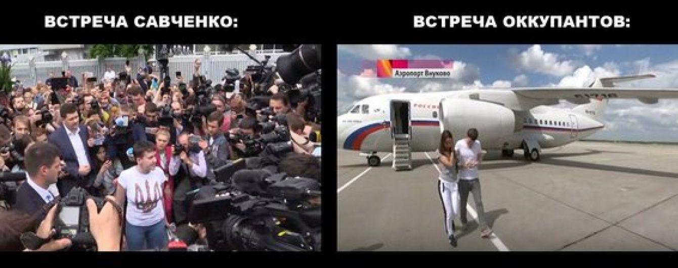 У соцмережах кепкують над ГРУвцями: росіян зустріли як зрадників, а Савченко – як героя