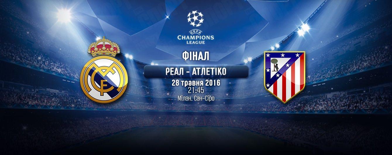 Реал - Атлетіко - 1:1 (5:3). Онлайн-трансляція