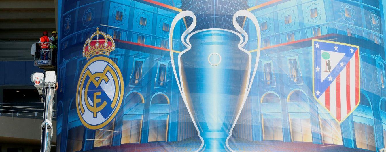 До Мілану привезли кубок Ліги чемпіонів