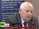 Служба безпеки заборонила в'їзд до України Михайлу Горбачову
