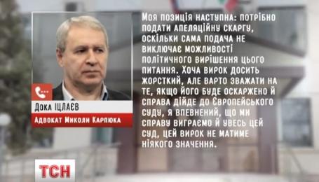 Николаю Карпюку и Станиславу Клиху присудили 22,5 и 20 лет колонии строгого режима