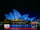 В Австралії стартував щорічний фестиваль світла