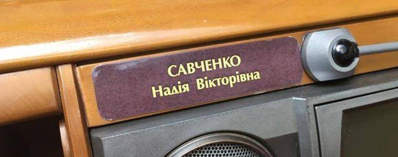 Савченко прийде на перше засідання Ради