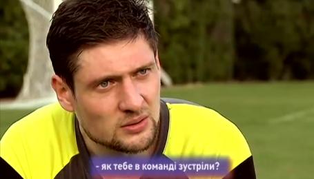 Євген Селезньов розповів, як його зустріли в збірній України