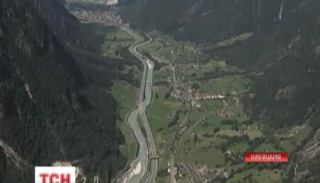 У Швейцарії відкриють найдовший у світі тунель