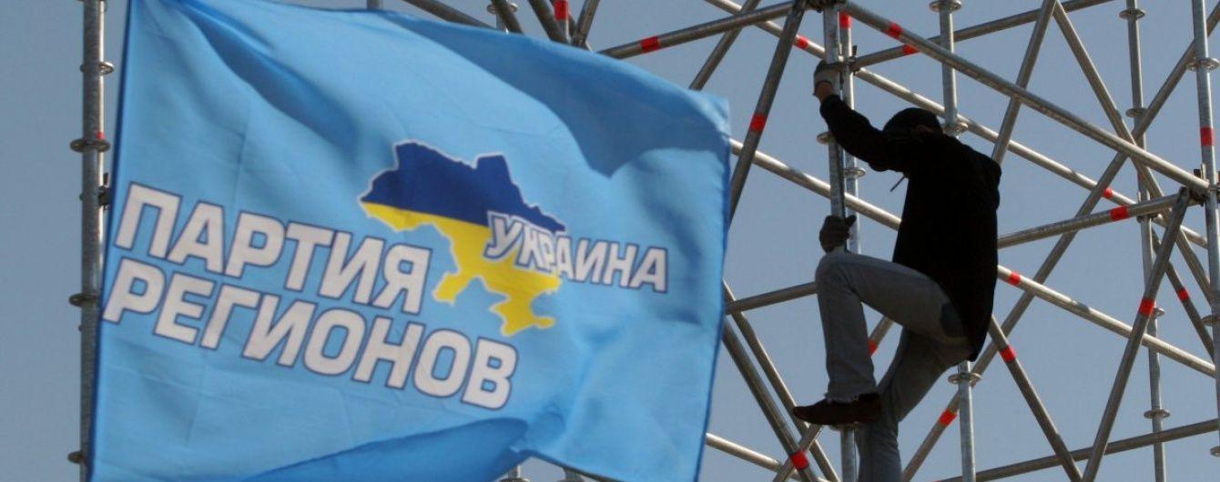 """У """"чорній бухгалтерії"""" Партії регіонів знайшли підтвердження фінансування """"Антимайдану"""" - ЗМІ"""
