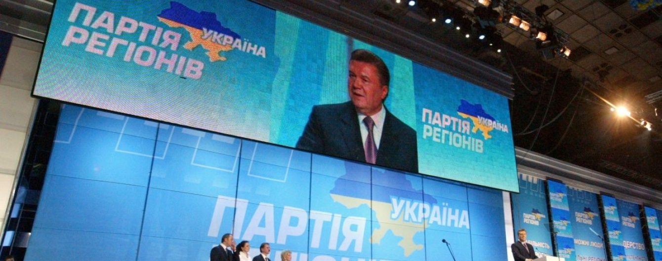Суд відкрив провадження у справі про заборону Партії регіонів