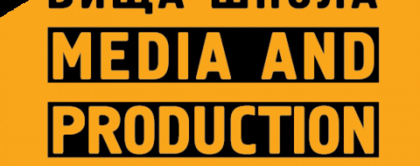 Вища Школа Media&Production представляє Літню дитячу школу