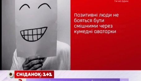 Психологи дізнались, про що може розповісти аватарка у соцмережах