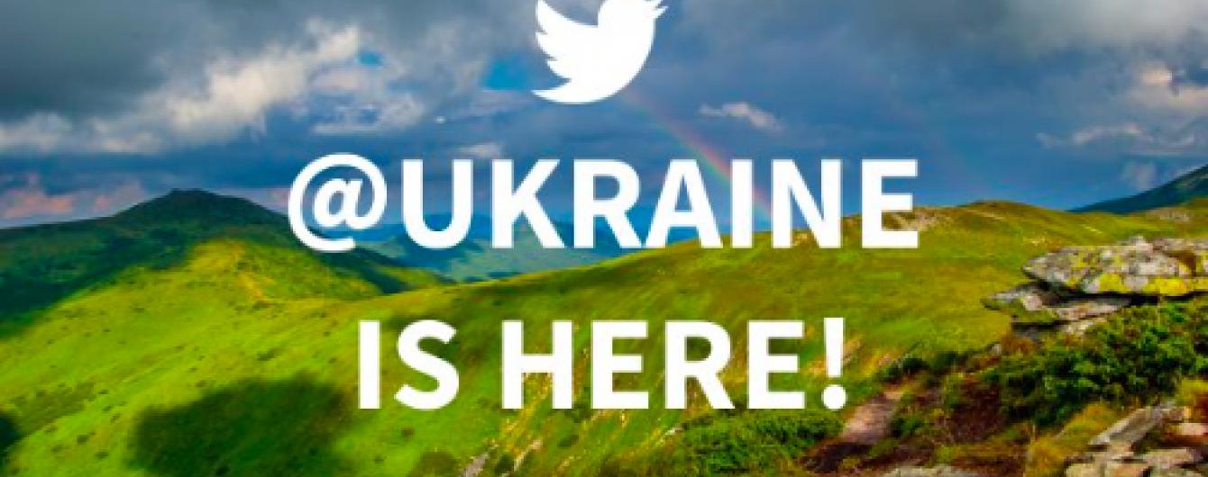 Україна завела аккаунт в Twitter