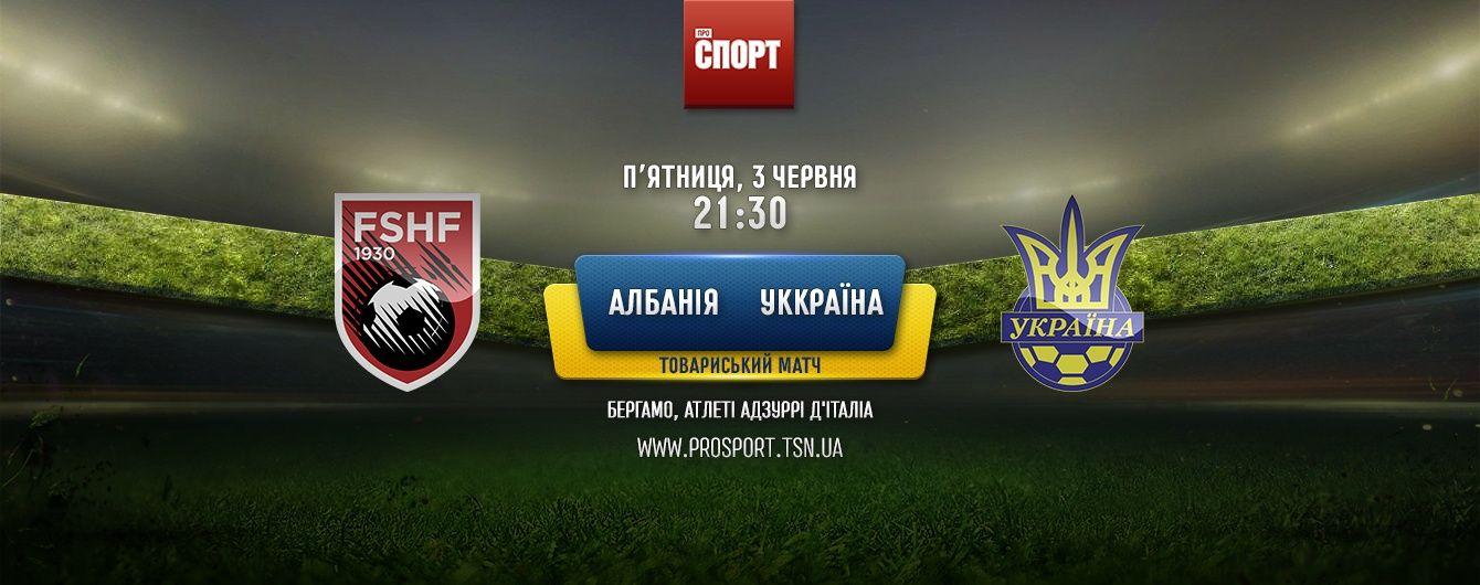 Албанія - Україна - 1:3. Онлайн-трансляція товариського матчу
