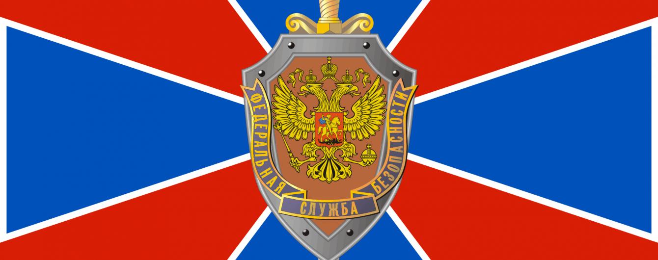 Керівник економічної безпеки ФСБ подав у відставку – ЗМІ