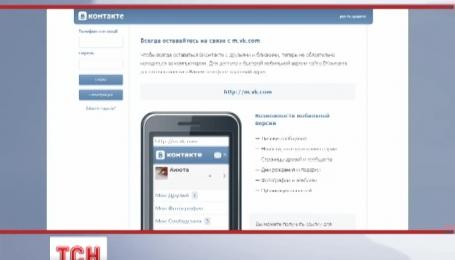 """В сети выставили на продажу базу данных 100 миллионов пользователей социальной сети """"ВКонтакте"""""""