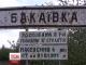Як на території України формується ще одна країна