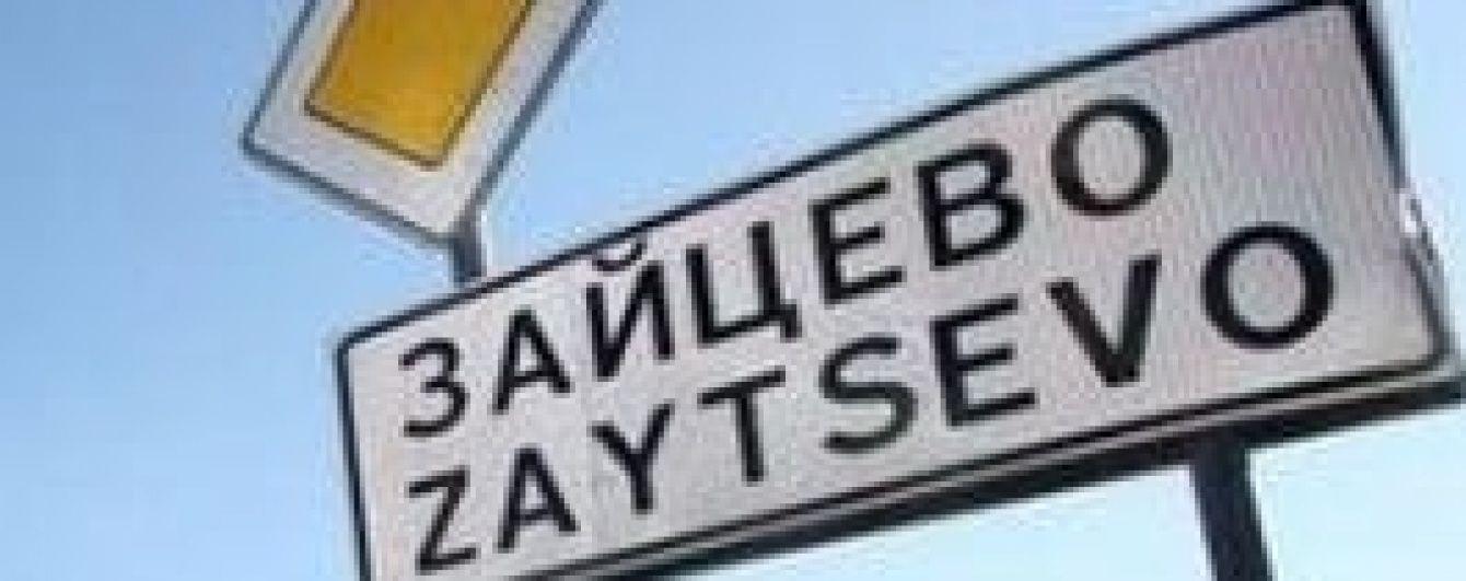 """Бойовики на Донбасі обстріляли КПВВ """"Зайцеве"""""""
