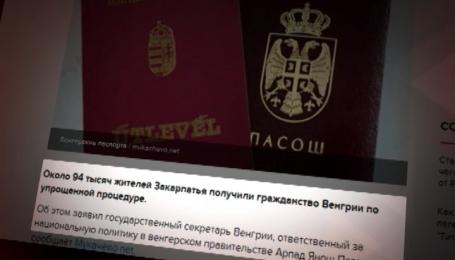 """Як Угорщина """"підігріває"""" сепаратизм на Закарпатті"""
