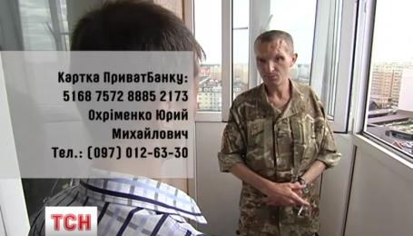 Украинский воин, который до последнего держал оборону под Марьинкой, нуждается в помощи