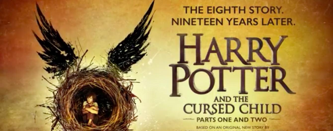 """#keepthesecrets: У Лондоні відбулася прем'єра продовження """"Гаррі Поттера"""""""