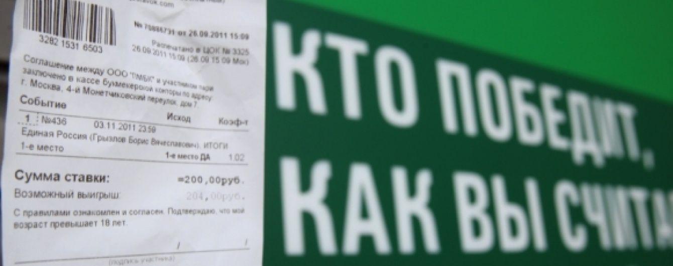 Вибори в Росії перетворять в тоталізатор зі ставками на результати