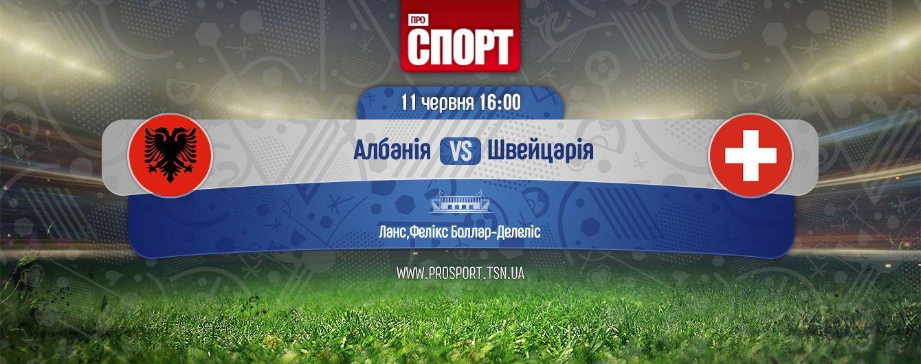 Албанія - Швейцарія - 0:1. Онлайн-трансляція матчу Євро-2016