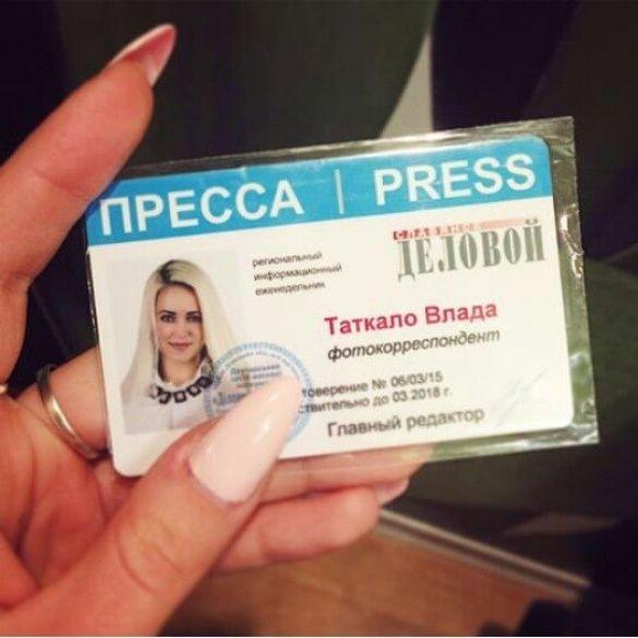 Посвідчення Міс Словянськ Таткало