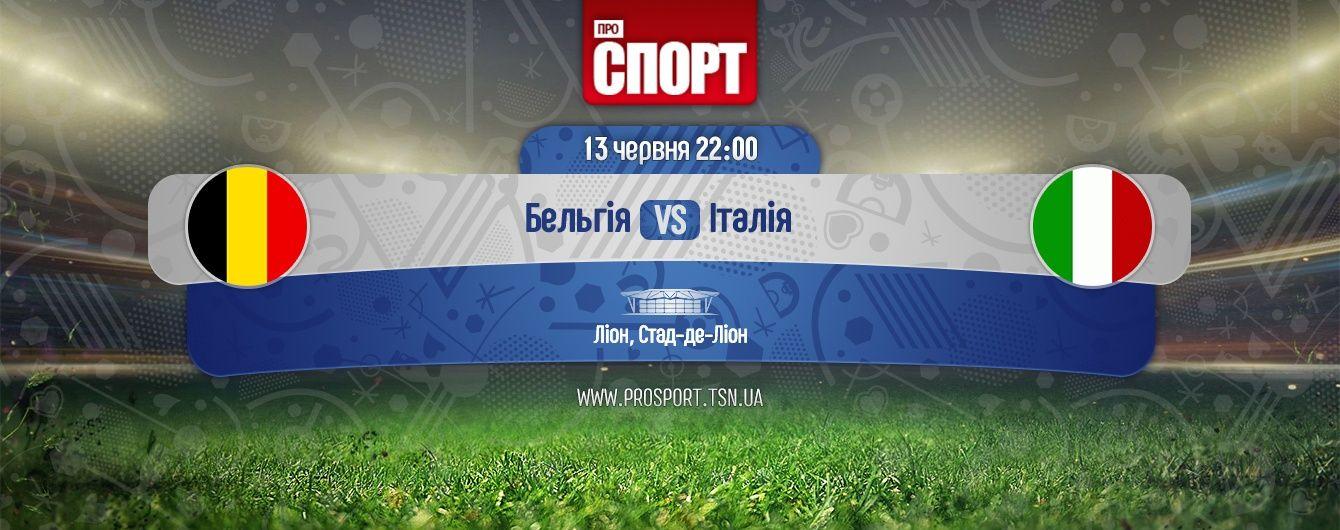 Бельгія - Італія - 0:2. Онлайн-трансляція матчу Євро-2016