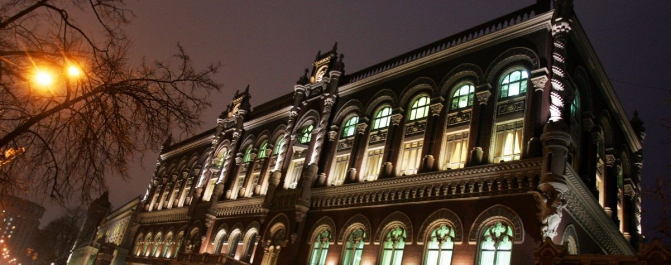 """НБУ дозволив продати два банки, один із яких - """"дочка"""" """"Сбербанку Росії"""""""