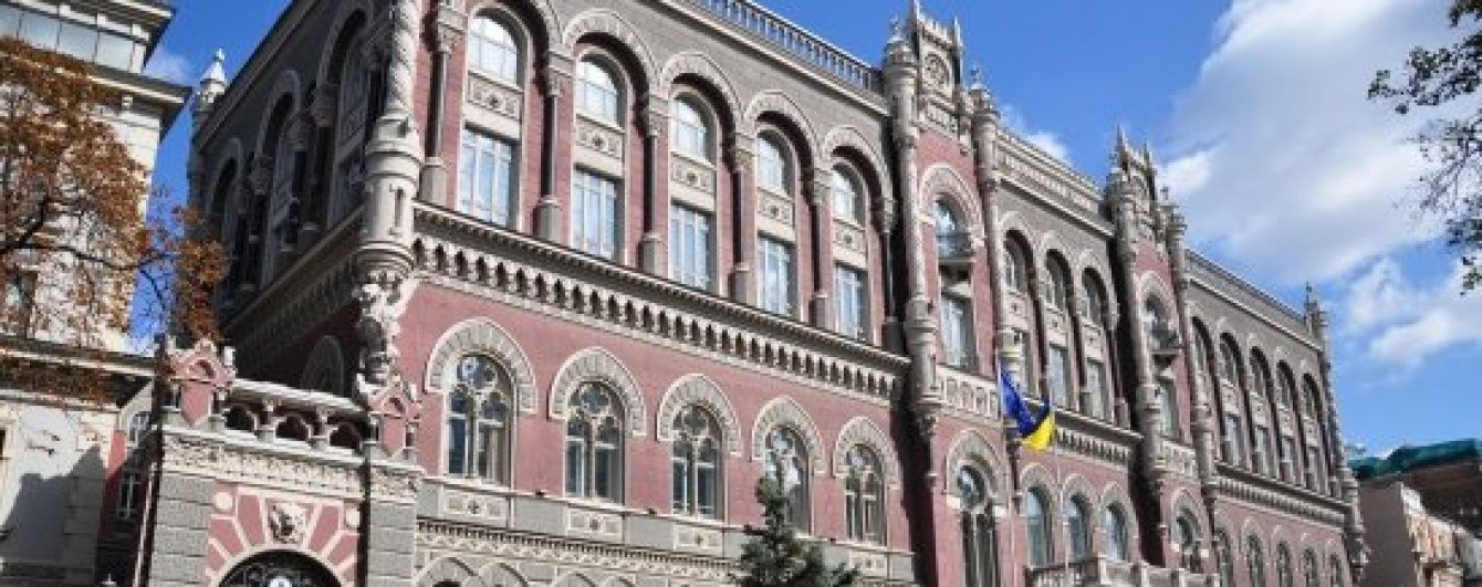 НБУ отложил решение о снижении в три раза верхней границы наличных расчетов