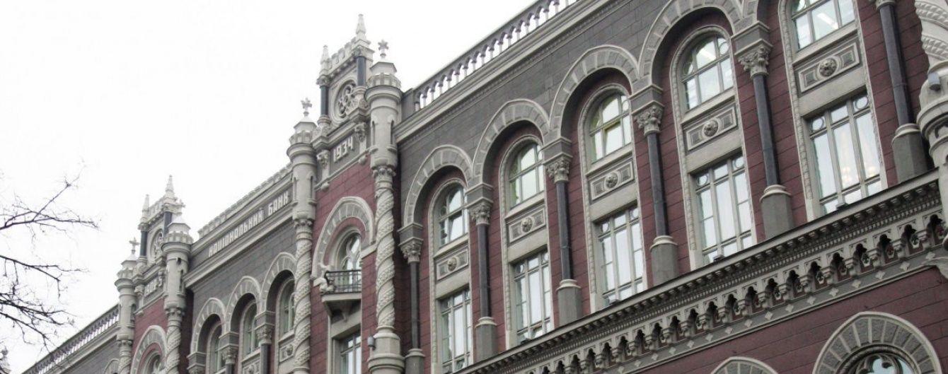 Нацбанк виділив двом банкам рефінансу на 800 млн грн